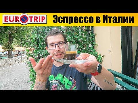Евротрип - И как они это пьют? Мой первый Эспрессо в Италии #13