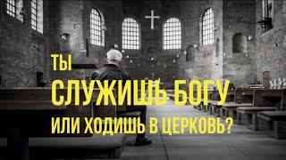 Часть 2 | Ты служишь Богу или ходишь в церковь?  - Богдан Бондаренко