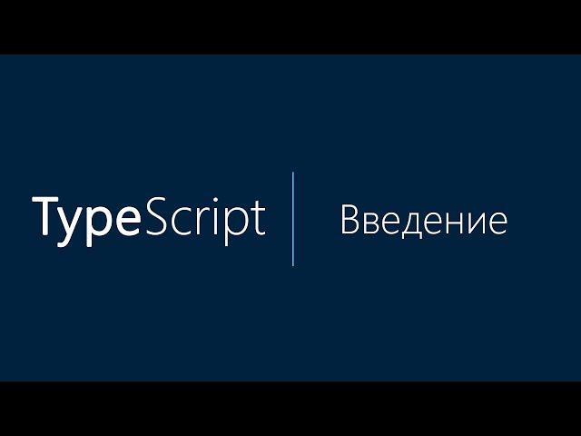 Курс по Typescript (TS). Введение