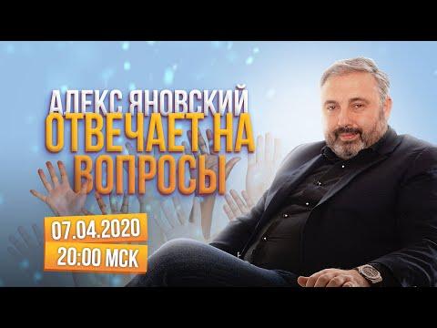 """Онлайн-сессия """"Вопрос-ответ"""" с Алексом Яновским"""