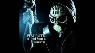 Рем Дигга & the Chemodan - Незнайка