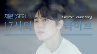 [4K] Summer Season- SF9 재윤(JAE YOON)이 부르는 '비'오는 날 오후 (원곡: Pa…