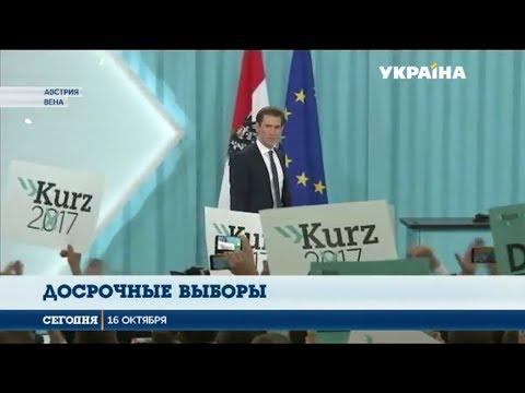 Сегодня: В Австрии на досрочных парламентских выборах победила народная партия Себастьяна Курца