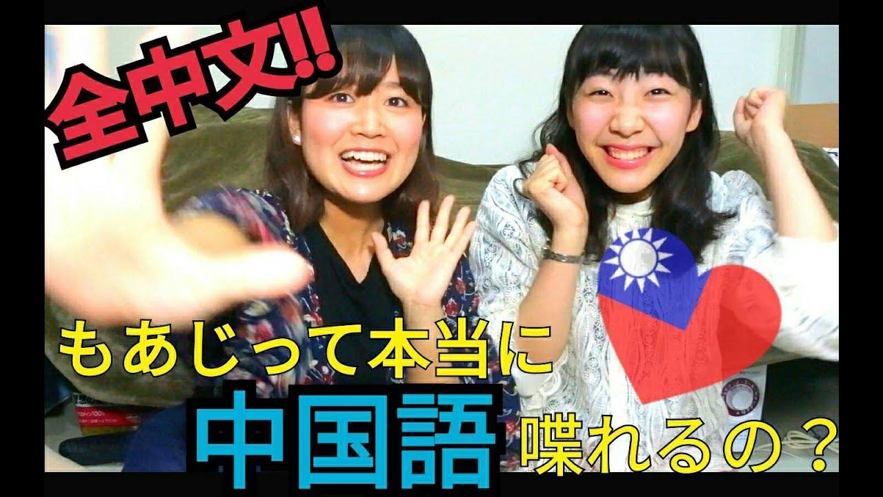 【台灣留學】我們在台灣最〇〇的是!?【日本語字幕あり】