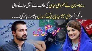 Reham Khan Leaked Hamza Ali Abbasi Emails On Media