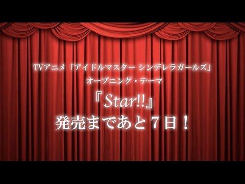 洲崎綾(新田美波役)「Star!!」コメント【TVアニメ「アイドルマスター シンデレラガールズ」OPテーマ】