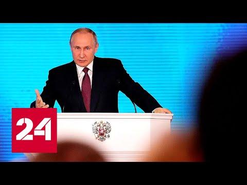 Бедность не порок: Путин назвал острейшую проблему для будущего РФ. 60 минут от 15.01.20