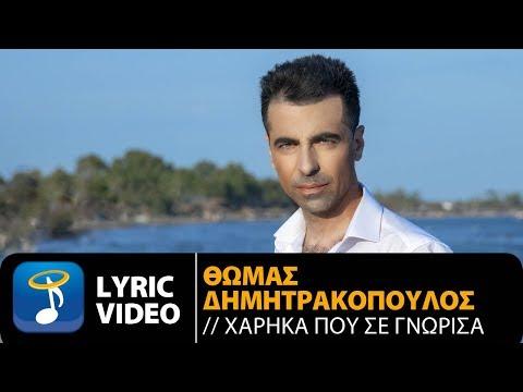 Θωμάς Δημητρακόπουλος - Χάρηκα Που Σε Γνώρισα (Official Lyric Video HQ)