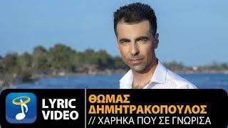 θωμάς δημητρακόπουλος χάρηκα που σε γνώρισα official lyric video hq