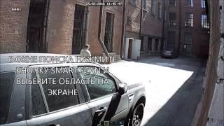 СМАРТ СКАН