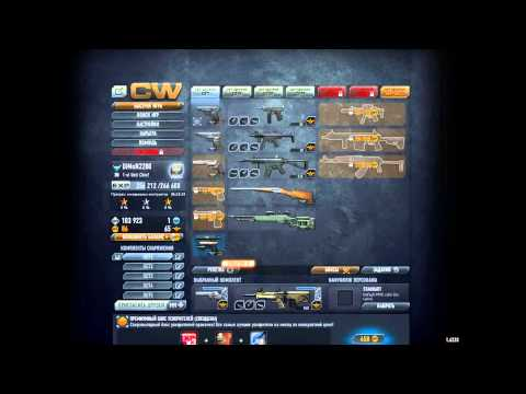 Новый промокод на игру CONTRACT WARS 01.01.2016 (УСТАРЕЛ)