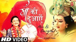 माँ की दुआएं Maa Ki Duayein I KUMAR VISHU I Latest Devi Bhajan I Full HD Song
