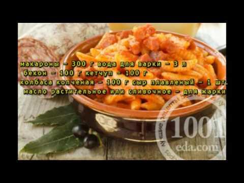 Рецепт макарон под плавленым сыром с беконом и колбасой