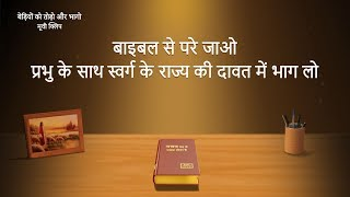 Hindi Christian Video