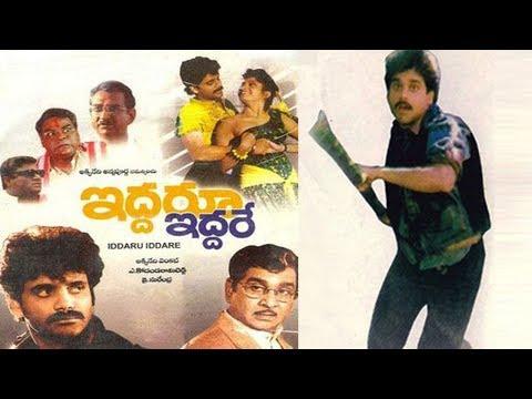 Iddaru Iddare | Telugu Full Movie | Akkineni Nageswara Rao | Nagarjuna | Ramya Krishna | Vijaya
