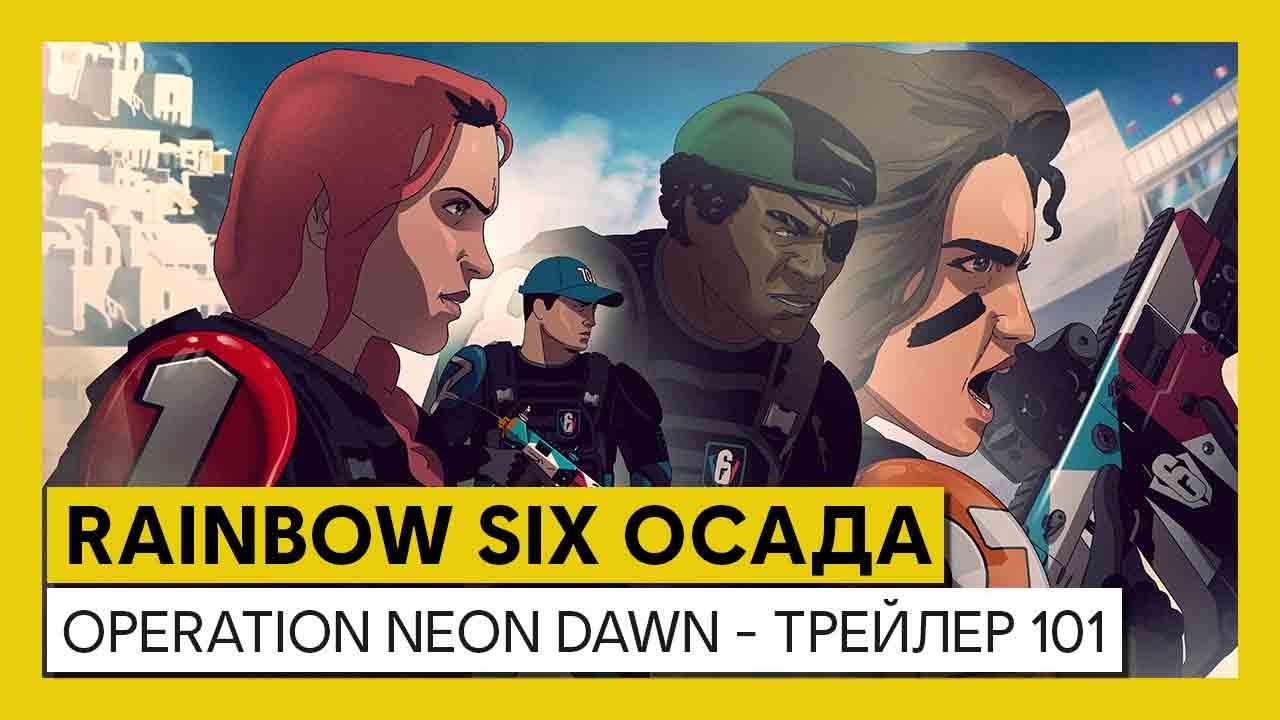 Tom Clancy's Rainbow Six Осада — Neon Dawn — Трейлер 101