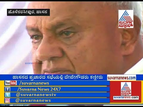 HD Deve Gowda And HD Revanna Shed Tears At Lok Sabha Election Campaign In Hassan