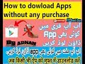 how to we download any apps without purchase?in hindi/urdu videos by Adnan