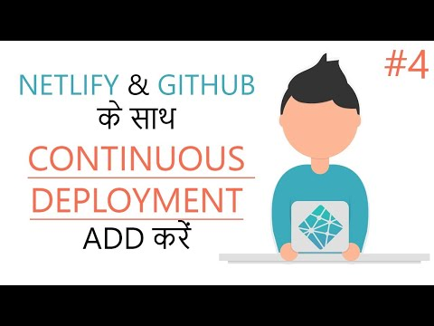 Website Deployment with Netlify [4]- Adding Continuous Deployment with Github