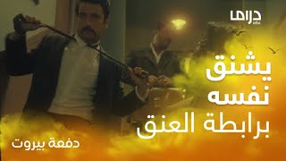 منصور يحاول الانتحار بين زملائه بعد إعلان خِطبة مبارك وجميلة