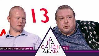 На самом деле. Александр Семчев решился на встречу с отвергнутым сыном. Выпуск от 13.06.2018
