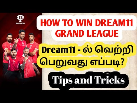 HOW to win DREAM 11 Grand league's Tamil | GRAND LEAGUE TIPS AND TRICKS Tamil | Dream11 Tips Tamil