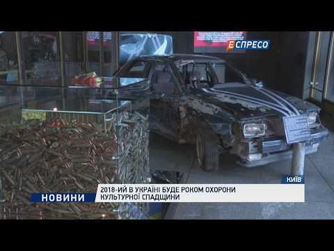 Espreso.TV: 2018-ий в Україні буде роком охорони культурної спадщини