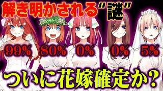 【五等分の花嫁】やっぱり花嫁は〇〇!!ネタバレ注意!