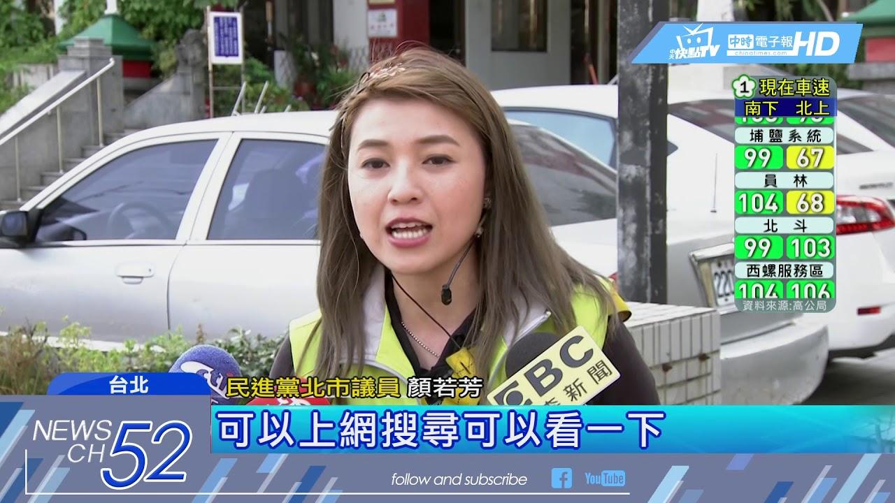 20180408中天新聞 師徒決裂? 簡余晏棄顏若芳改挺綠新人 - YouTube