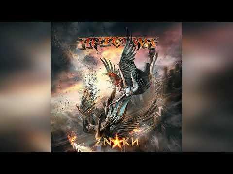 Группа «Артерия», ZNAKИ - новый альбом.