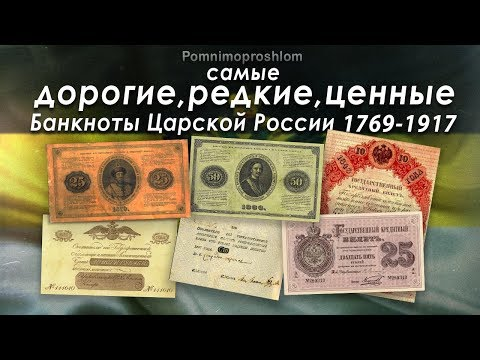 Самые дорогие бумажные деньги украины