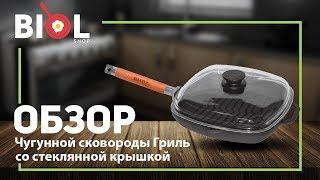 Видео обзор: Чугунная сковорода-гриль со стеклянной крышкой БИОЛ