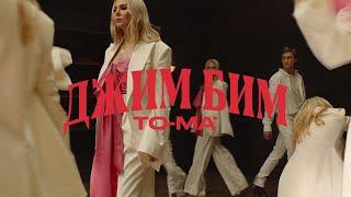 To-ma - Джим Бим | Премьера клипа