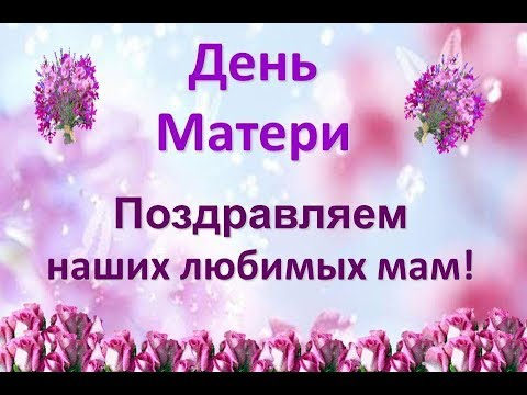 Видео поздравление на День Матери