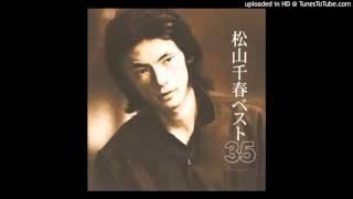 松山千春 - 卒業