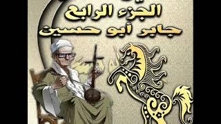 جابر ابو حسين هزيمة ابوزيد علي يد الصعب الاقطع السيرة الهلالية