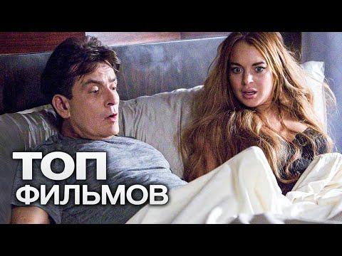 ТОП-10 ЛУЧШИХ КОМЕДИЙ (2020)