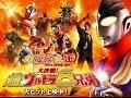 Superior Ultraman 8 Brothers Bridged
