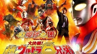 Video Superior Ultraman 8 Brothers Bridged download MP3, 3GP, MP4, WEBM, AVI, FLV Juli 2018