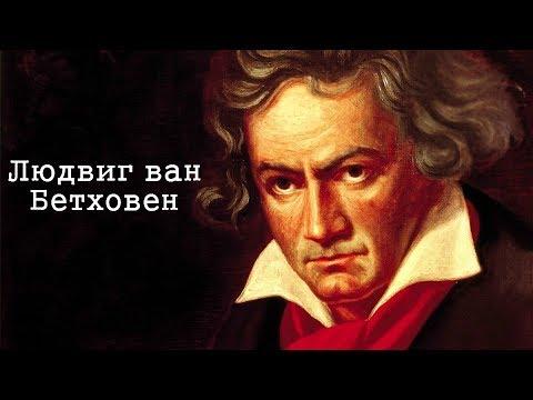Людвиг ван Бетховен - жизнь, творчество.