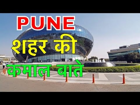 PUNE FACTS || सबसे जबरदस्त शहर || PUNE CITY INFO || PUNE CITY NIGHT VIEW AND NIGHTTLIFE