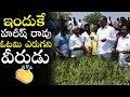 Harish Rao Kind-Hearted on Farmers | TRS Party | Telugu Varthalu |