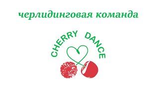 """MS Cheerleading team - """"Cherry Dance"""""""