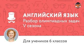 Английский язык | Подготовка к олимпиаде 2017 | Сезон V | 6 класс