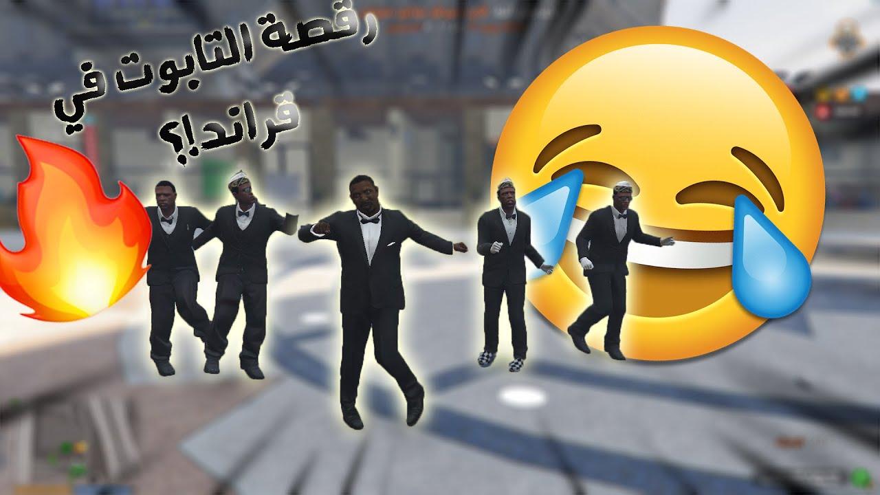 #قراند_الحياة_الواقعية   فرقة التابوت في قراند!؟