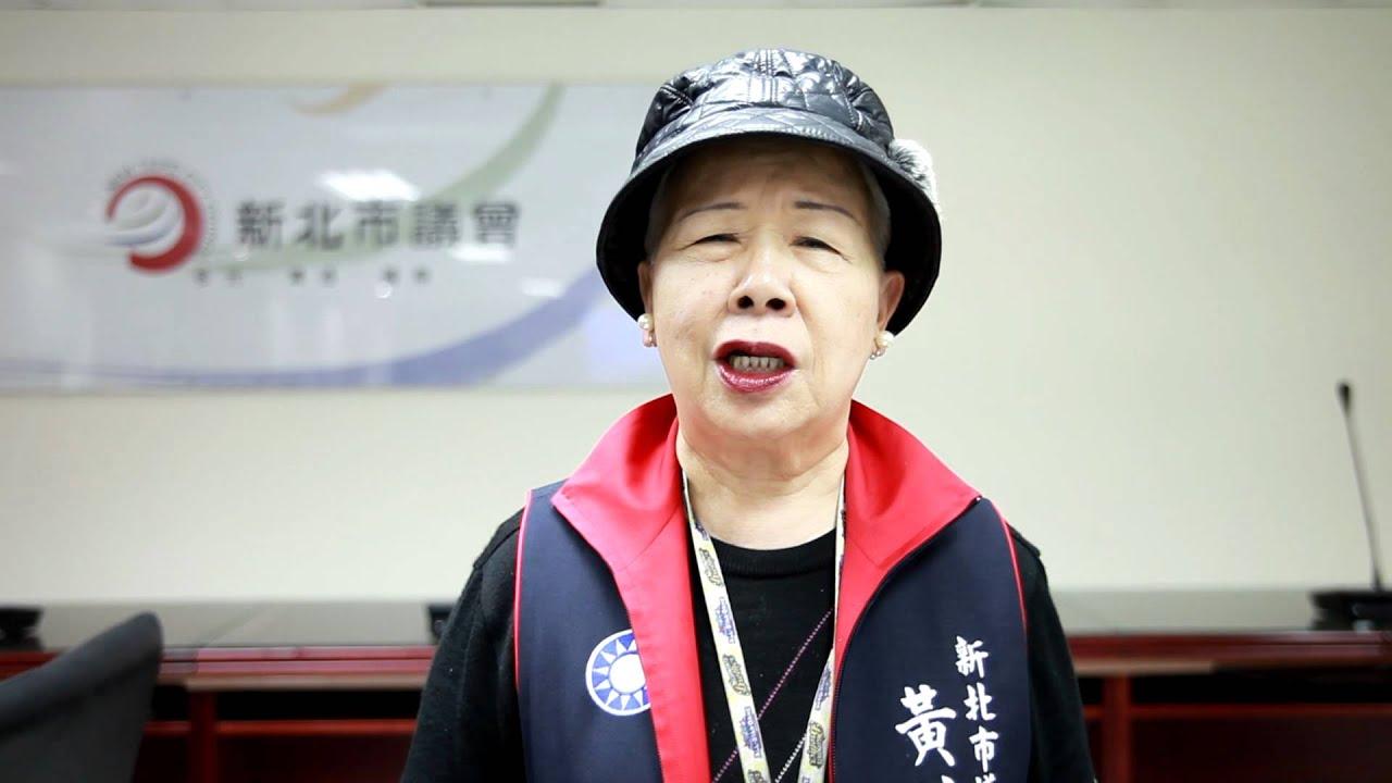 新北市議員 黃林玲玲「淨化心靈 拯救地球」示範影片 - YouTube
