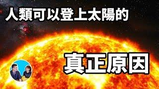 人類雖然無法再次登上月球,但卻可以登上太陽的真正原因 | 老高與小茉 Mr & Mrs Gao