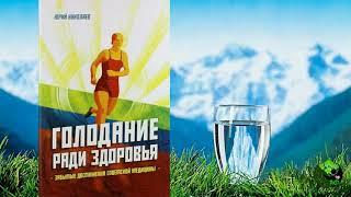 Юрий Николаев. Голодание ради здоровья (1988, Аудиокнига)