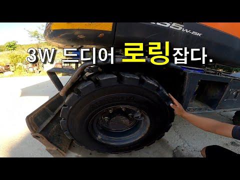 굴삭기 타이어 3W 곰 발바닥 14P 장단점