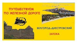 Путешествия по железной дороге - Б.Днестровский, Затока, Каролино-Бугаз